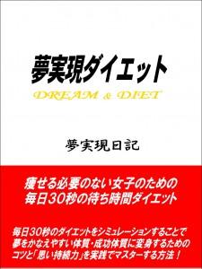 夢実現ダイエット/電子書籍