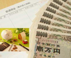 借金のプロが教えるお金の借り方・返し方