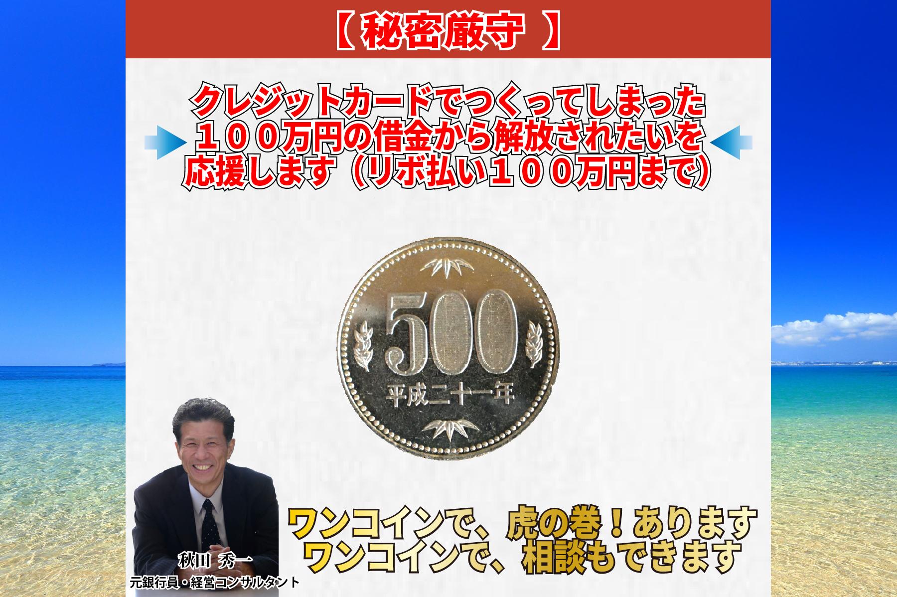 クレジットカードでつくってしまった100万円の借金から解放されたいを応援するブログ