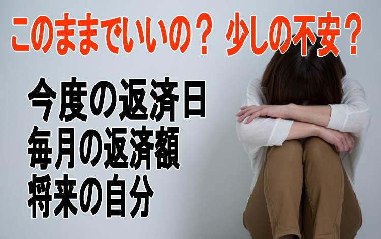 380万円の借金の組み替え・借り換えにチャレンジ! 果たしてその結果は?