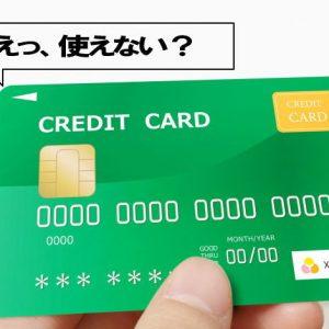 クレジットカードの支払い・返済(引き去り)が遅れたら・・・しかも何回も遅れたら・・・【金融界の話】