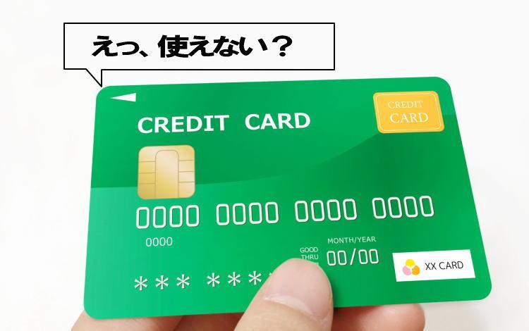 クレジットカード延滞
