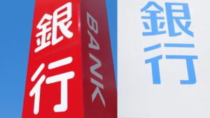 銀行の看板イメージ画像